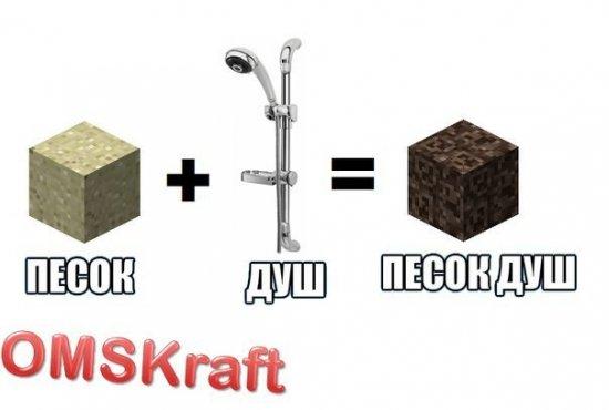 Как сделать душ в майнкрафте ре