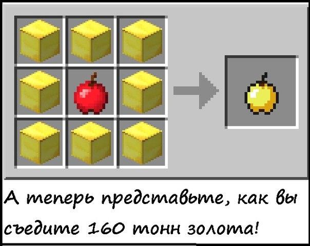 Как сделать зачарованные золотые яблоки