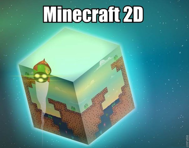 Играть в майнкрафт 2д видео как сделать