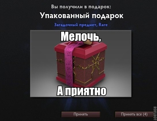 Дота подарки вконтакте 68