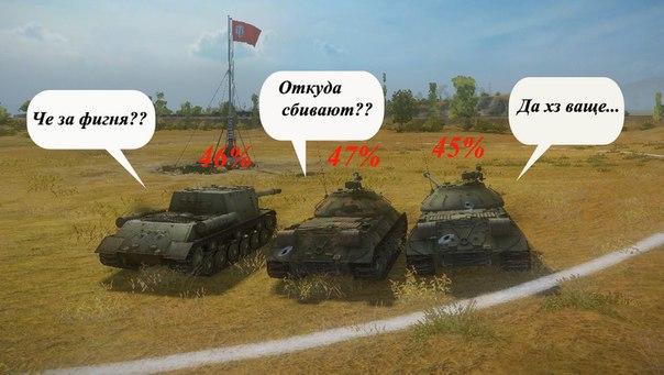 raki-igrayut-v-tanki-onlayn