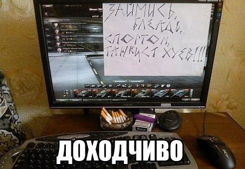 muzhchini-igrayushie-v-tanki-onlayn